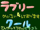 [2009-08-05 14:08:39] 参加してください!!!!ラブリー&クールイラコン開催中です!!!!