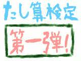 [2009-08-10 11:11:01] たし算検定第一弾
