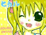[2009-08-17 10:57:10] ヒカルたん~~~~♡お誕生日おめでとう^^*遅くなって本当に本当にごめんね><!!何日か、こくばんに来れなかったから・・・・。これからも可愛くて上手すぎる絵描いてね!!