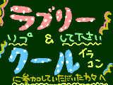 [2009-08-29 14:30:23] ありがとうございましたっ!!!!