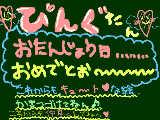 """[2009-09-06 14:45:16] ぴんぐた~~~~ん♡""""ほんとうにおめでとぉ~~~♪""""これからも、メッチャ仲良くしてね´`*"""