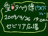 [2009-09-15 23:28:46] 愛・タベラ博