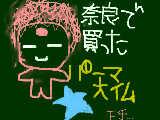[2009-10-19 19:12:29] パーマ大仏