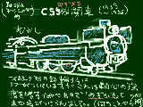 C55機関車(水かき)