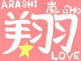 [2009-11-10 21:15:12] 翔(≧∨≦☆)