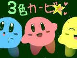 3色カービィ♫