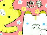 """[2010-01-08 20:52:57] フモフモさんの""""とらら""""て言うんです。"""