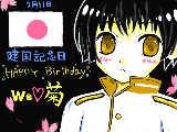[2010-02-10 08:00:00] 1日早いけど誕生日記念絵w 菊っ誕生日おめでとう!!