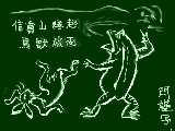 信貴山縁起 鳥獣戯画