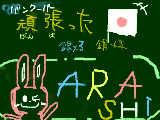 [2010-03-01 18:14:21] 頑張った!JAPAN!