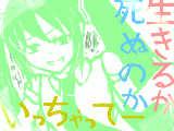 [2010-03-06 15:52:02] 落描き
