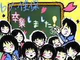 [2010-03-19 13:16:44] 卒業しました!!中学生になります!!こんな私ですがこれからもよろしくお願いします!!(>_<)