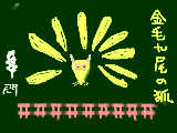 金毛九尾の狐