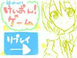 [2010-08-06 11:45:34 絵がヤバい「けいおん!ゲーム」 第一回。続きはあるか・・・な?