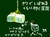カタイ豆腐
