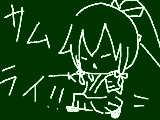 [2010-10-04 16:15:24] がくぽ こんな下手なの幼稚園児でもかけるだろwww