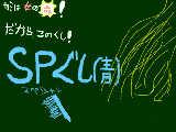 SPぐし(青)