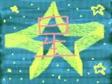 星 hoshi
