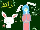 [2011-01-01 18:06:08] 謹賀新年!^^