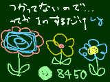 [2011-01-10 08:44:55] 無題
