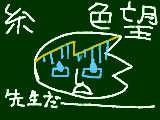 糸  色望先生絵描き歌