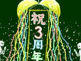 こくばん.in 3周年おめでとうございます^^