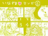 いなずま漫画⑥ 夏美は顔真っ赤設定ですw/シンデレラ編は後もう一話続くと思う。