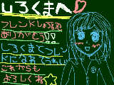 [2011-04-09 10:15:45] しろくまへ☆
