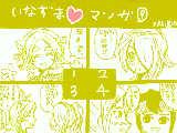 [2011-04-11 18:27:20] いなずま漫画⑨ 吹雪がァァァぁァァaァァ