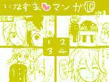 [2011-04-15 21:57:03] いなずま漫画⑩ 「いなずまイレブンGO」で、第二部があるのかー…風丸ゥゥゥでて来てくれてほしいぞォォォォ