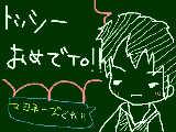カオスになったけどwwトッシーおめでとう!!(*>ω<*)