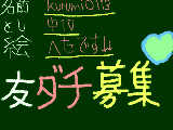 8/10 自己紹介. 友達募集中!