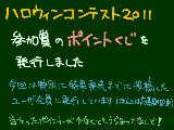 ハロウィンコンテスト2011参加賞