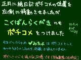 [2012-01-07 11:46:52 らくがきポチコメ