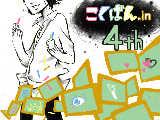 [2012-02-24 20:22:30] おめでとう、そしてありがとう!!