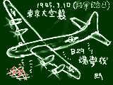 [2012-03-10 22:06:41] 今日は何の日? 1945東京大空襲 1905奉天大会戦勝利(陸軍記念日)