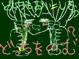 [2012-06-22 22:34:50] ドッチ、ノム?ウ・・・━━(。・ω・)ウワ━(。-ω-)ァァ━・゚・(。>ω<)・゚・━━ン!!!キメラレナイ・・・(゚ □ ゚ ;)