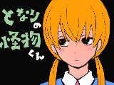 [2012-07-07 21:09:39 ◇となりの怪物くん/雫