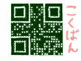 [2012-09-15 20:32:09] QRコード(読みとり可)