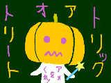 [2012-10-16 16:36:47] おばけカボチャ