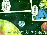 [2012-11-27 21:56:54] 宇宙はずっと広い