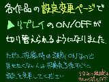 リプレイON/OFF