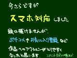 スマホで見やすくなりました → http://s.kokuban.in/
