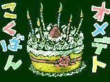 6周年だそうで、おめでとうございます〜〜^^^^