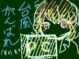 [2014-10-06 10:26:17] 頑張れ台風!