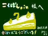 祝☆7周年