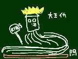[2015-06-02 21:14:40] 大王イカ