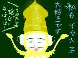 [2015-08-16 15:35:03] イカ大王