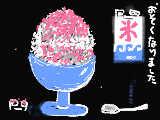 [2015-08-17 21:06:35] おそ氷