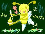 祝☆8周年